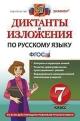 Русский язык 7 кл. Диктанты. Изложения